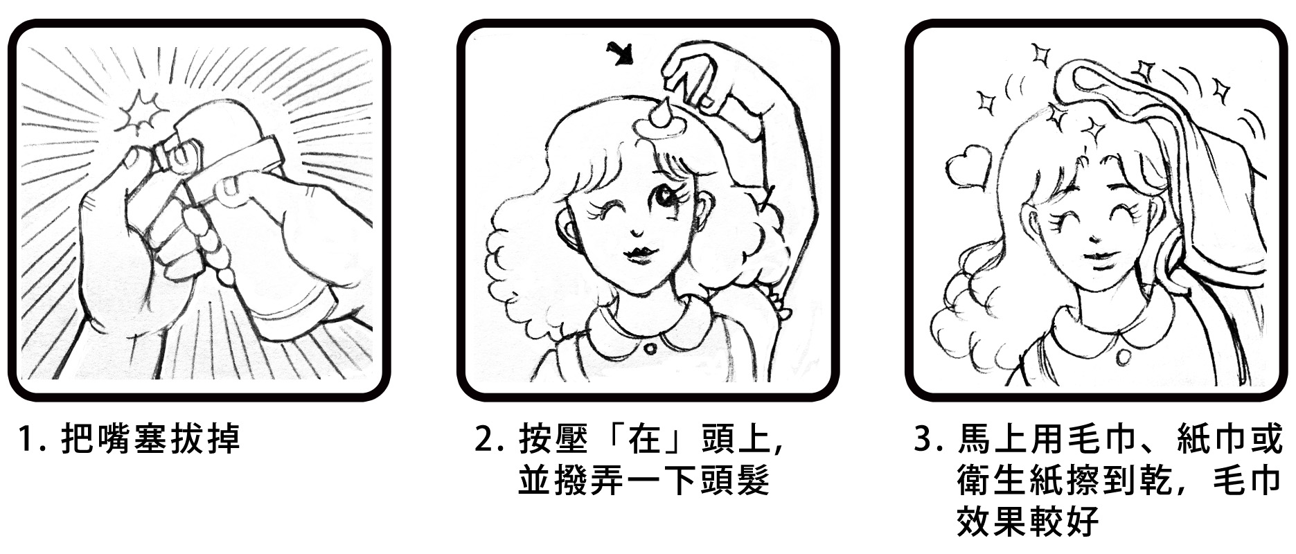 最后用梳子梳头发